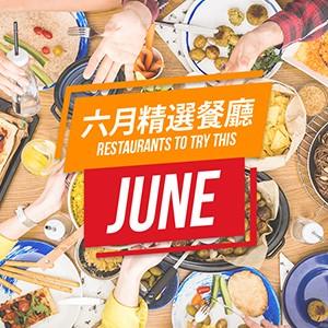 六月精選餐廳