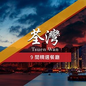 下一站 ►荃灣