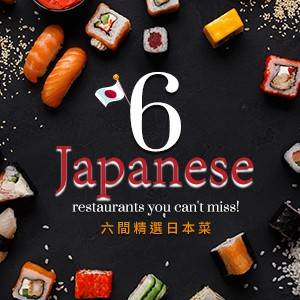 6 Japanese restaurants you can't miss!