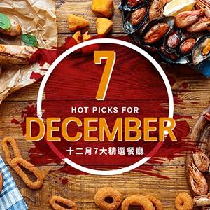 12月份精選餐廳