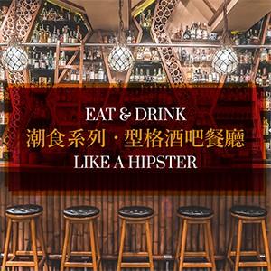潮食推介.型格酒吧餐廳