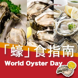你知唔知今日係World Oyster Day?
