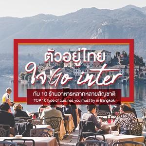 ตัวอยู่ไทย ใจโกอินเตอร์ กับ อาหาร 10 สัญชาติน่าไปลอง!