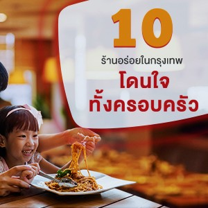 10 Places in Bangkok for the perfect family time!