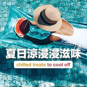 今個夏日不再熱辣辣