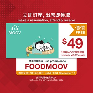 Free 1-month MOOV music service for you!