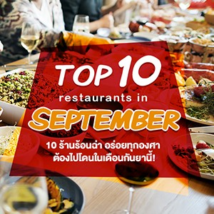 TEN smoking hot restaurants you can't miss in September!