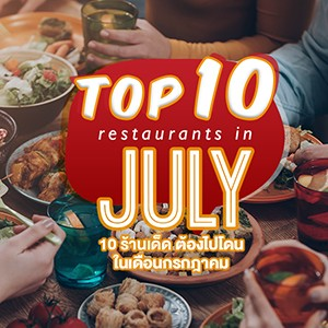 Check out our top 10 picks for the month of July!
