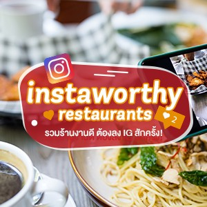 Give these 10 Instaworthy restaurants a
