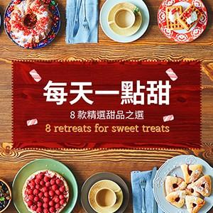 8 款甜品讓你瞬間變好心情