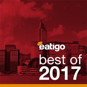 2017最具人氣eatigo餐廳
