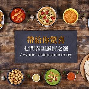 9 間異國風情精選餐廳