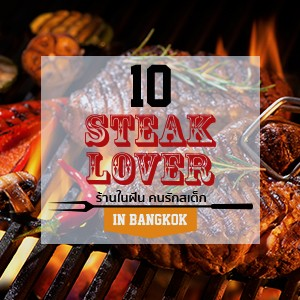 10 Must try restaurants for steak lovers in Bangkok!