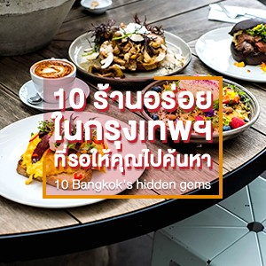 10 Bangkok Hidden Gems you need to try!