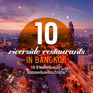 10 Best Bangkok riverside dining on eatigo.