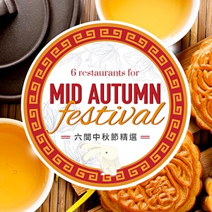 Mid-autumn festival is coming!