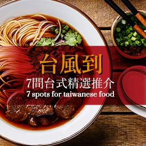 7 spots for taiwanese food