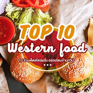 Have a feast at these TOP 10 Western restaurants on eatigo!