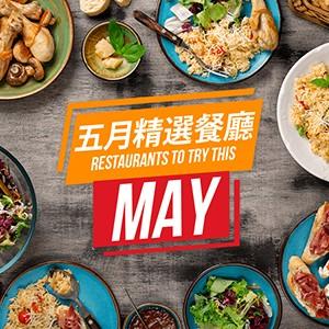 五月精選餐廳