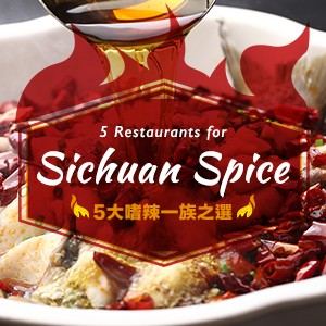 5 Restaurants for Sichuan Spice lovers!