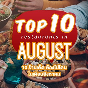 Check out these TOP 10 hottest restaurants in August!