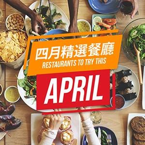 四月12間精選餐廳