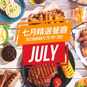 七月精選餐廳
