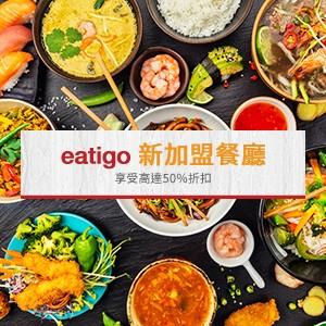 eatigo 新加盟餐廳!